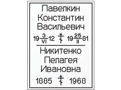 Белая двойная шрифт №1