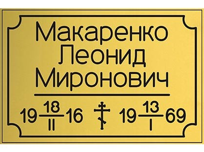 Золотая одинарная шрифт №1