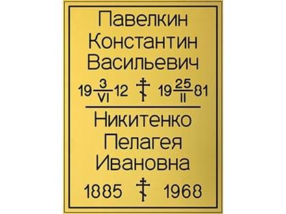 Золотая двойная шрифт №1