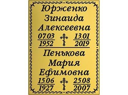 Золотая двойная шрифт №2