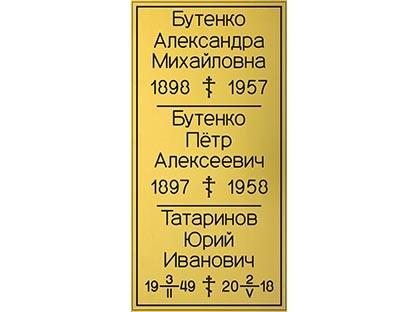 Золотая тройная шрифт №1