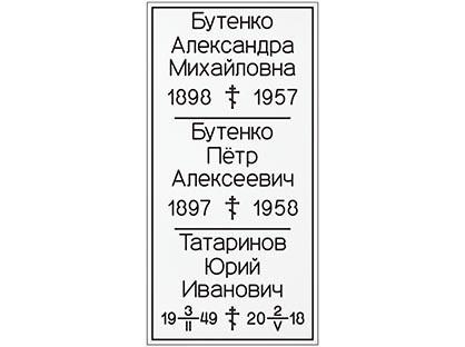 Белая тройная шрифт №1
