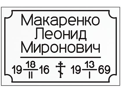 Белая одинарная шрифт №1