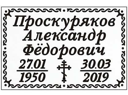 Белая одинарная шрифт №2