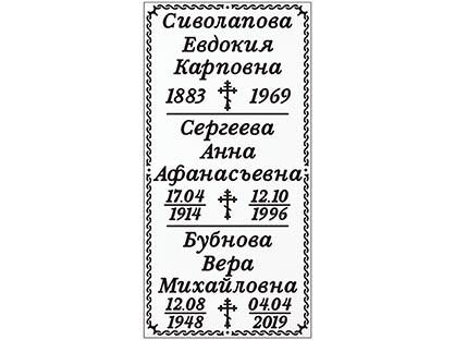 Белая тройная шрифт №2