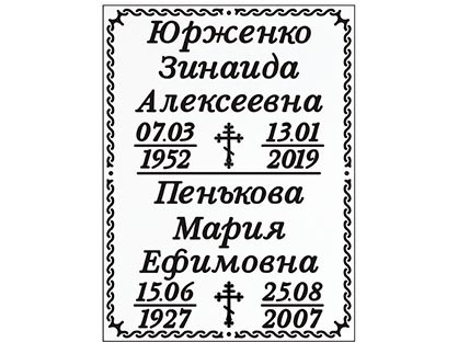 Белая двойная шрифт №2