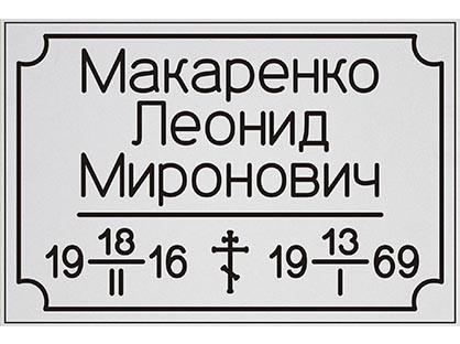 Серебренная одинарная шрифт №1