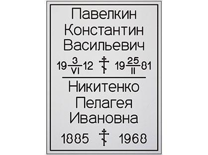 Серебренная двойная шрифт №1