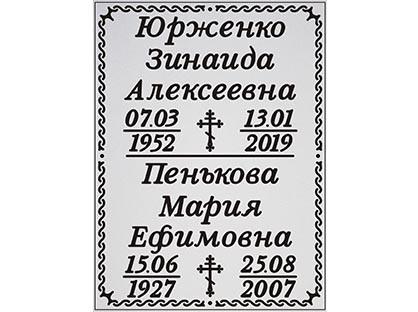 Серебренная двойная шрифт №2
