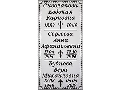 Серебренная тройная шрифт №2