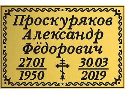 Золотая одинарная шрифт №2