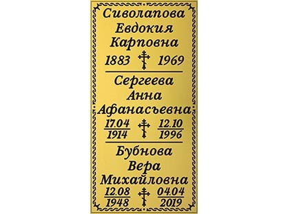 Золотая тройная шрифт №2
