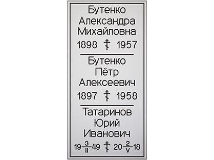 Серебренная тройная шрифт №1